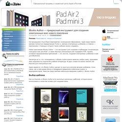 iBooks Author — прекрасный инструмент для создания электронных книг нового поколения - Официальный продавец и сервисный центр Apple: iPhone, iPad и Mac в Ростове-на-Дону