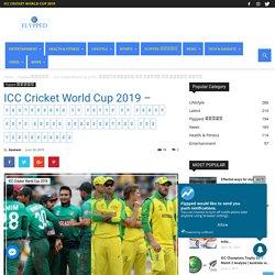 ICC Cricket World Cup 2019 – बांग्लादेश के सामने होगी ऑस्ट्रेलिया