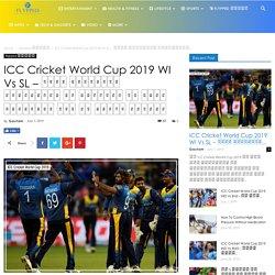 ICC Cricket World Cup 2019 WI Vs SL – क्या श्रीलंका सेमीफ़ाइनल मे पहुँचने की अपनी उम्मीदों कों रख पाएगी बरकरार