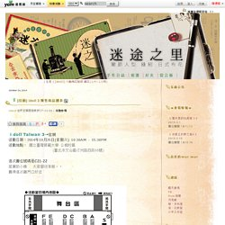 迷途之里: [活動] idoll 3 販售商品總表