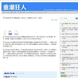 IE Tweaker IE瀏覽器微調、修復工具(可隱藏禁止工具列、功能表)