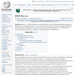 IEEE 802.11u