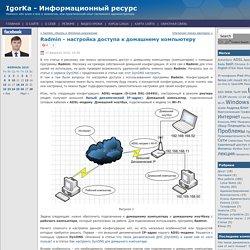 Igorka: Radmin - настройка доступа к домашнему компьютеру