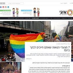 IGY: כתבות ומאמרים - 7 מצעדי הגאווה שאתם חייבים לבקר בהם!