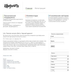 Темное начало - iHogwarts.ru