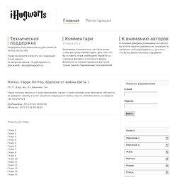 Гарри Поттер. Вдалеке от войны - iHogwarts.ru