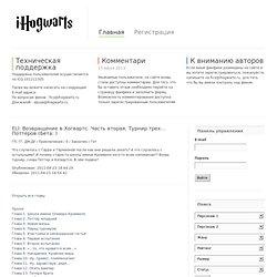 Возвращение в Хогвартс. Часть вторая. Турнир трех… Поттеров - iHogwarts.ru