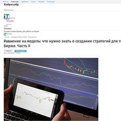 Равнение на модель: что нужно знать о создании стратегий для торговли на бирже. Часть II / Блог компании ITinvest