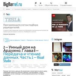 2 — Умный дом на Ардуино. Глава II — Передача и чтение данных. Часть 1 — Visual Studio ← BigBarrel.ru