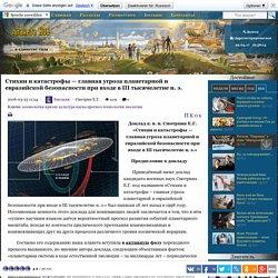 Стихии и катастрофы — главная угроза планетарной и евразийской безопасности при входе в III тысячелетие н. э.