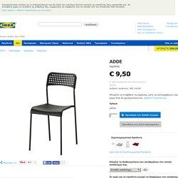 IKEA Ελλάδα
