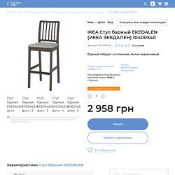IKEA Стул барный EKEDALEN (ИКЕА ЭКЕДАЛЕН)
