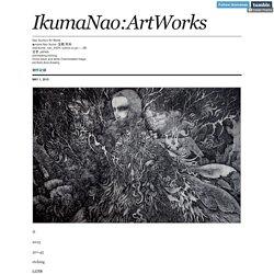IkumaNao:ArtWorks