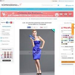 Ilise - Без бретелек длиной до колен оболочкой платье невесты с складками
