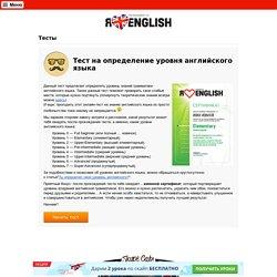 Тест на знание английского языка онлайн. Определение уровня английского – iLoveEnglish