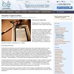 Предрассудки о браке - Тора Ми-Цион