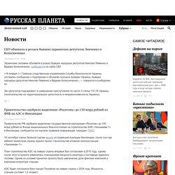 Лента последних новостей - Русская Планета.