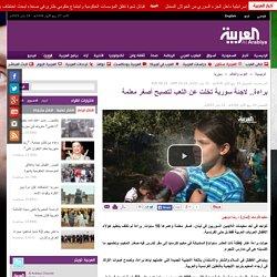 براءة.. لاجئة سورية تخلت عن اللعب لتصبح أصغر معلمة
