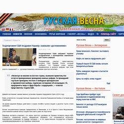 Госдепартамент США поздравил Украину с важными «достижениями»