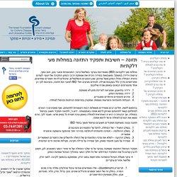 העמותה לתמיכה בחולי קרוהן וקוליטיס כיבית בישראל