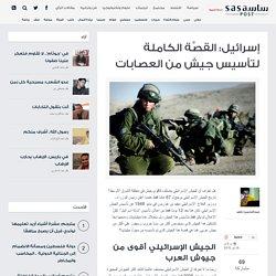 إسرائيل: القصَّة الكاملة لتأسيس جيش من العصابات