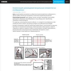 Композиция: размещение визуальных элементов на изображении