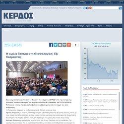 ΚΕΡΔΟΣ - Η ομιλία Τσίπρα στη Θεσσαλονίκη: Εξι δεσμεύσεις