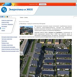Фрайбург: город на солнечных батареях — Статьи на РИА «Энергетика и ЖКХ»