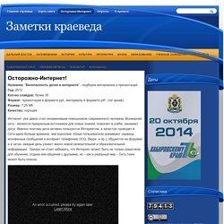 Заметки краеведа: Осторожно-Интернет!