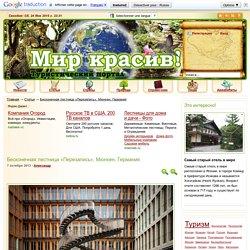 Бесконечная лестница «Перезапись», Мюнхен, Германия - Туристический портал - Мир красив!