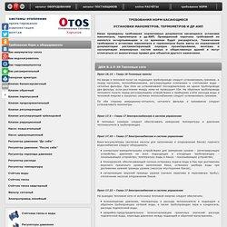 Требования Норм к установке манометров и термометров