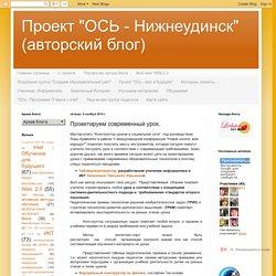 """Проект """"ОСЬ - Нижнеудинск"""" (авторский блог): Проектируем современный урок."""