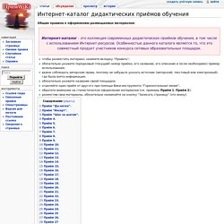 Интернет-каталог дидактических приёмов обучения