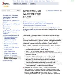 Яндекс ПДД - добавление администратора