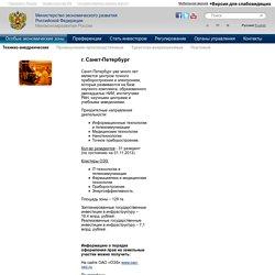 Министерство экономического развития Российской Федерации - Особые экономические зоны