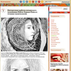 Интересные работы испанского художника Пабло Хурадо Руиса в технике пуантилизма