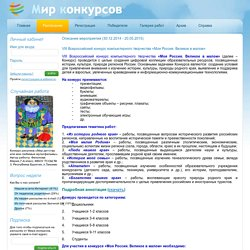 Сайт - Мир Конкурсов