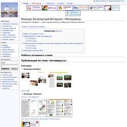 Конкурс Безопасный Интернет / Материалы — ПскоВики
