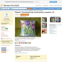 """Подушки """" Тюльпановый сад"""", ручная роспись ( проданы) - подушка,цветы"""