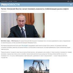 Путин: Ближний Восток начал понимать важность стабилизации рынка нефти