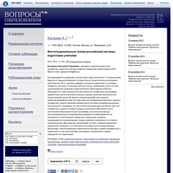 Институциональные тупики российской системы подготовки учителей : Вопросы образования