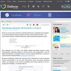 Реклама Вконтакте от «А» до «Я»: основные принципы рекламы групп Вконтакте