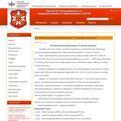 Институт музыкального и художественного образования УрГПУ