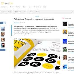 Гайдлайн и брендбук: создание и примеры