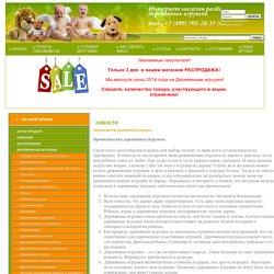 развивающие деревянные игрушки от производителя, развивающие игрушки для детей, Преимущества деревянных игрушек., интернет магазин