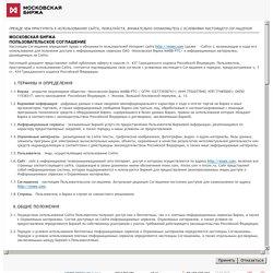 Графики индексов Московской биржи