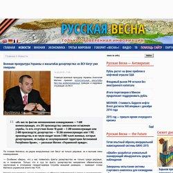 Военная прокуратура Украины о масштабах дезертирства: из ВСУ бегут уже генералы