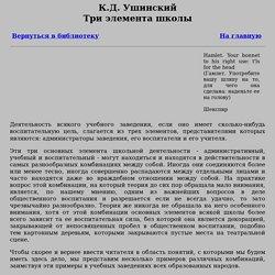 К.Д. Ушинский. Три элемента школы