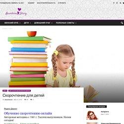 Скорочтение для детей - техника обучения быстрому чтению