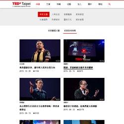 演講 ⋅ TEDxTaipei